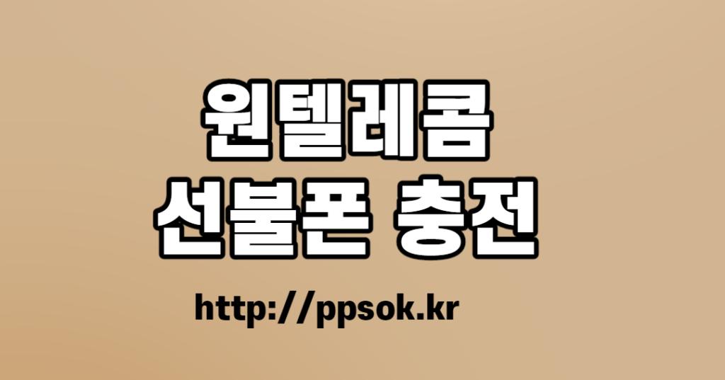 원텔레콤 충전
