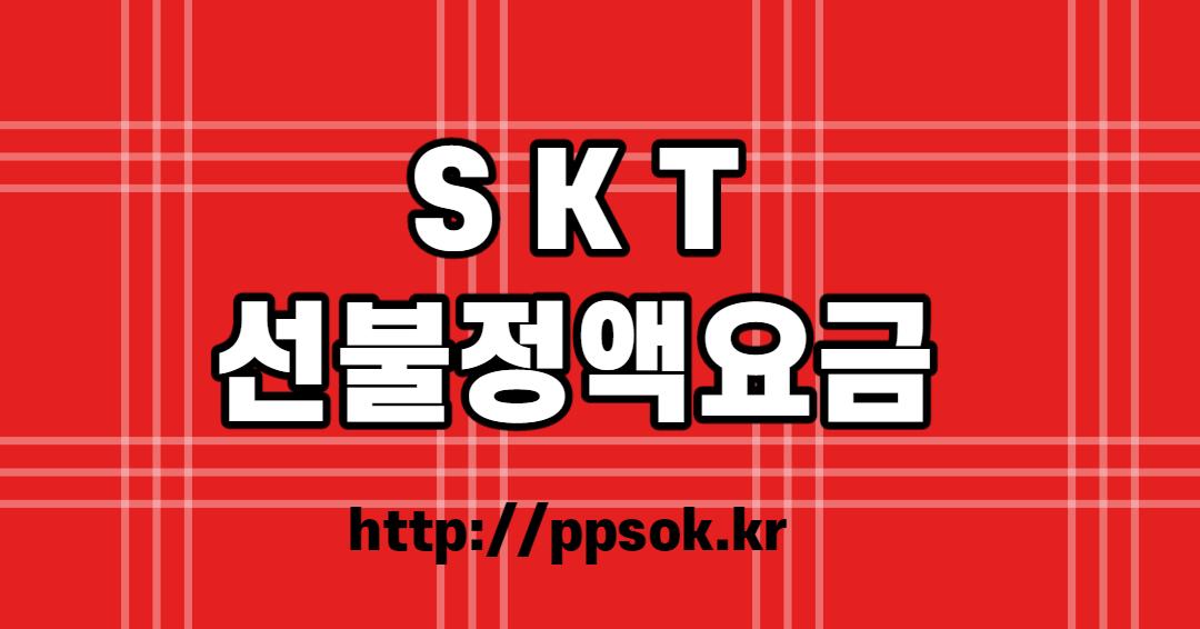 skt 선불정액요금